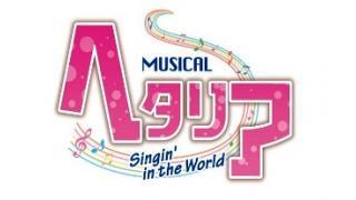 【チケット先行販売につきまして】ミュージカル『ヘタリア』~Singin' in the World~
