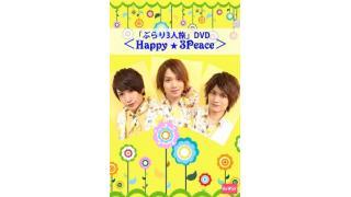 【一般予約受付開始!】ぶらり3人旅DVD《Happy☆3 Peace》