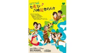 【チケット先行販売開始!】新春!コント博品館『七転び八時起きの人々』