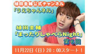 【まったりしゃべらNight #6】生放送は11月22日 (日) 20時00分からです!