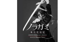 【速報!】舞台『ノラガミ』出演&チケット先行販売のお知らせ