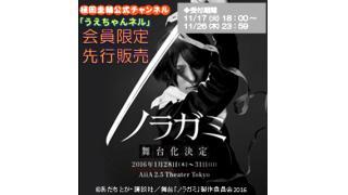 【チケット先行販売 受付開始!】舞台『ノラガミ』(チャンネル会員限定)
