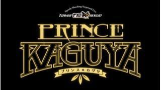 【ゲスト出演決定のお知らせ!】『PRINCE KAGUYA』