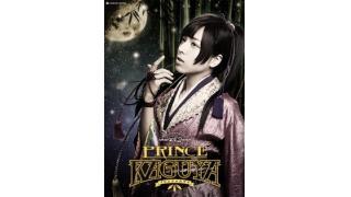 【うえちゃんネル会員さま限定・チケット販売】『PRINCE KAGUYA』12月2日公演