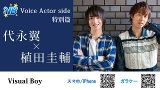 【配信開始のお知らせ!】ビジュアルボーイ Voice Actor side 特別編 代永翼×植田圭輔