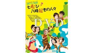 【DVD受付中!】新春!コント博品館「七転び八時起きの人々」