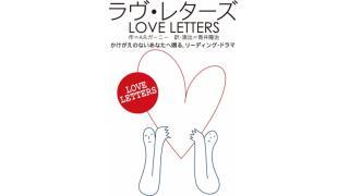 【緊急告知!】2/8 (月) パルコ劇場「LOVE LETTERS」出演