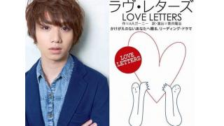 【チケット先行販売につきまして】『LOVE LETTERS 2016 WINTER SPECIAL』