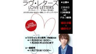 2/8公演 「ラヴ・レターズ」うえちゃんネル先行予約のお客様へ