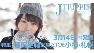 """【本日予約開始!】「JTRIPPER」vol.8 """"植田圭輔×小樽・札幌"""""""