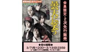 【会員限定・2次先行 受付開始!】舞台『曇天に笑う』東京公演 S席・A席
