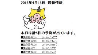 2016年4月18日 最新情報