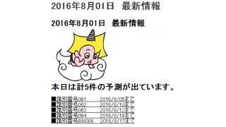 2016年8月01日 最新情報