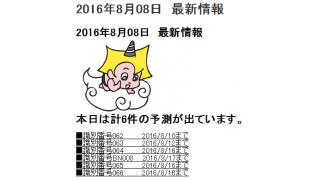 2016年8月08日 最新情報