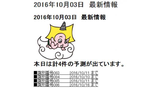 2016年10月03日 最新情報