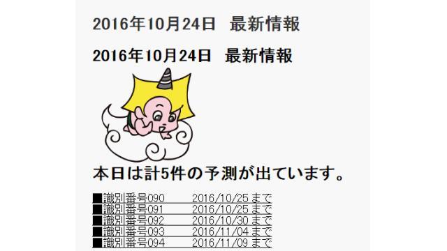 2016年10月24日 最新情報