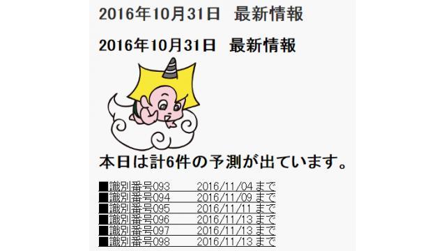 2016年10月31日 最新情報