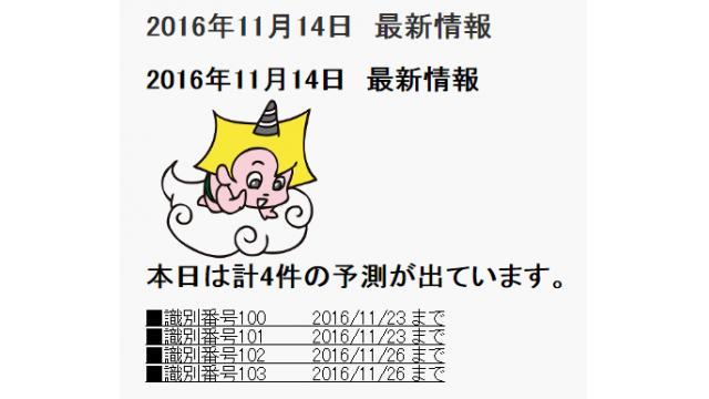 2016年11月14日 最新情報