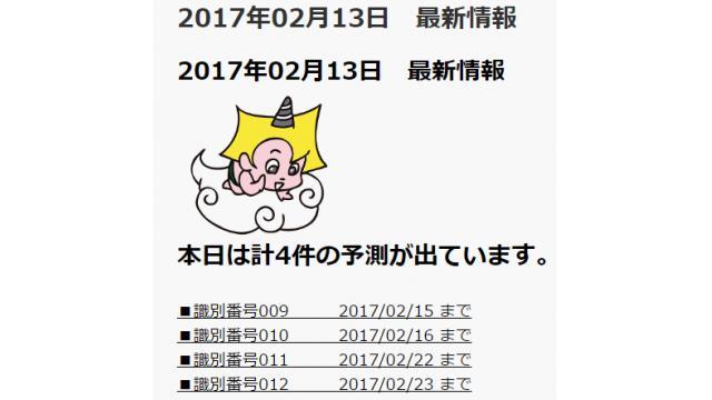 2017年02月13日 最新情報