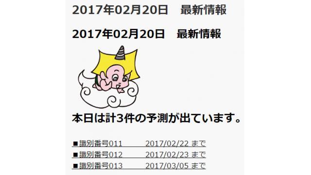2017年02月20日 最新情報