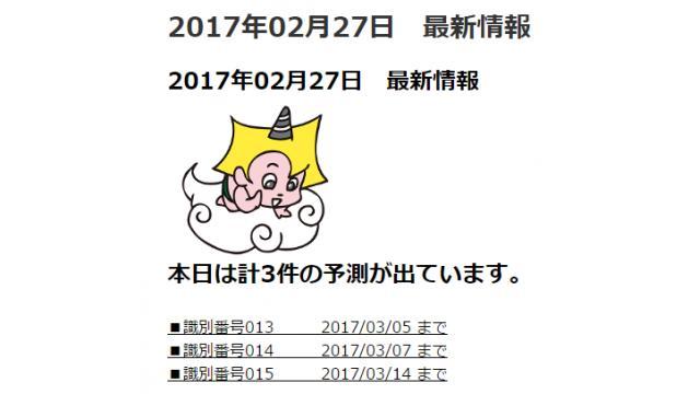 2017年02月27日 最新情報