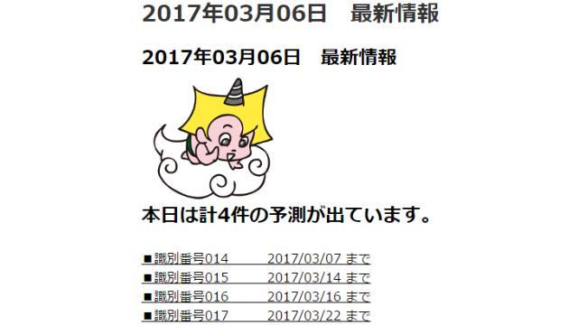 2017年03月06日 最新情報
