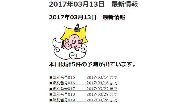 2017年03月13日 最新情報
