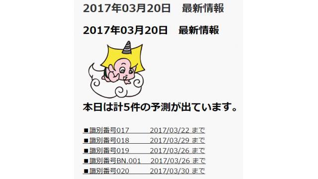 2017年03月20日 最新情報