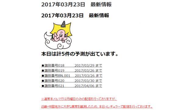2017年03月23日 最新情報