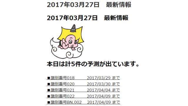2017年03月27日 最新情報
