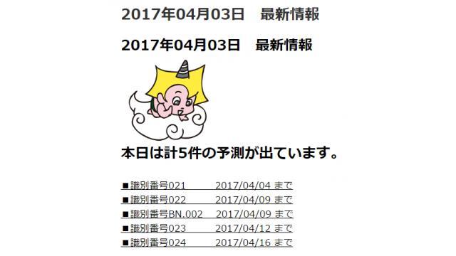 2017年04月03日 最新情報