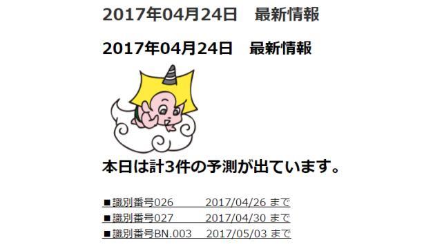2017年04月24日 最新情報