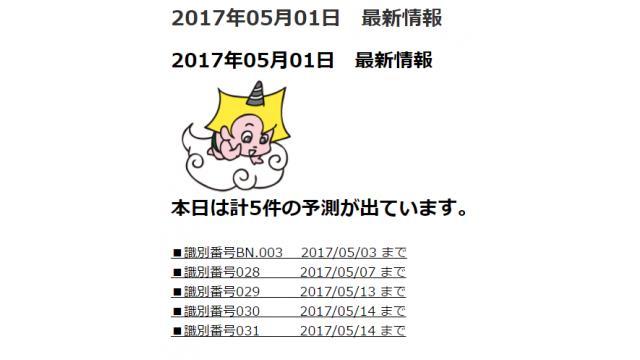 2017年05月01日 最新情報