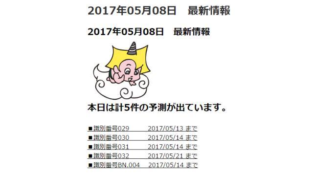 2017年05月08日 最新情報