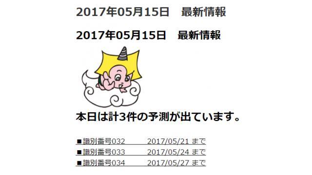 2017年05月15日 最新情報