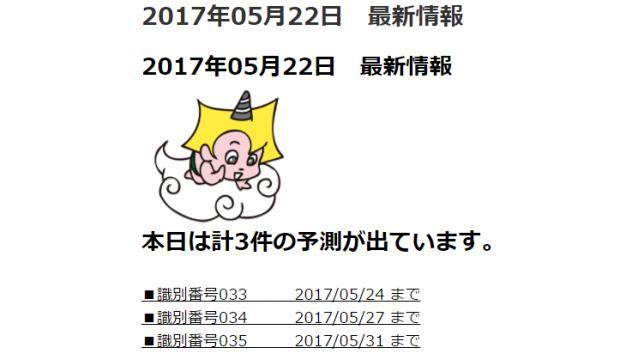 2017年05月22日 最新情報