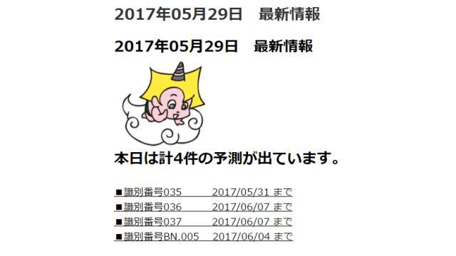 2017年05月29日 最新情報