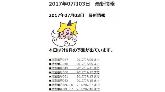 2017年07月03日 最新情報