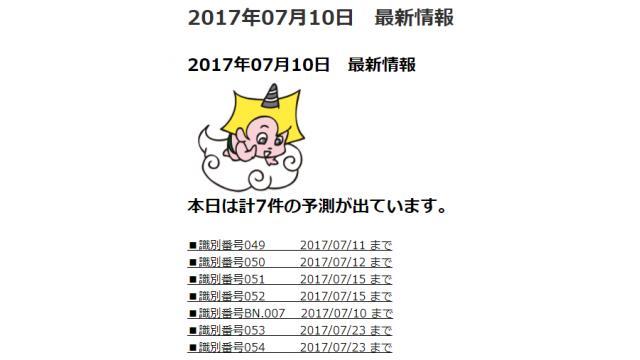2017年07月10日 最新情報
