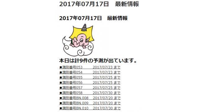 2017年07月17日 最新情報