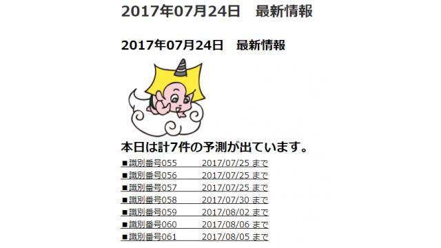 2017年07月24日 最新情報