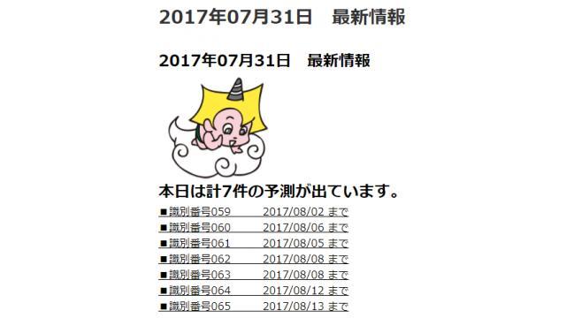 2017年07月31日 最新情報