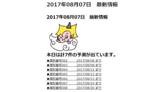 2017年08月07日 最新情報