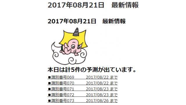 2017年08月21日 最新情報
