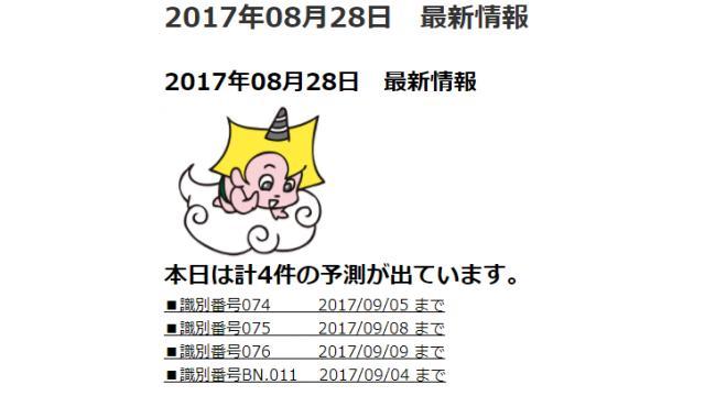 2017年08月28日 最新情報
