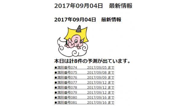 2017年09月04日 最新情報