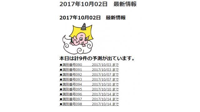 2017年10月02日 最新情報