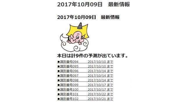 2017年10月09日 最新情報