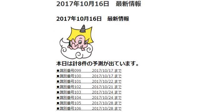 2017年10月16日 最新情報