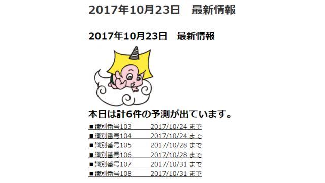 2017年10月23日 最新情報
